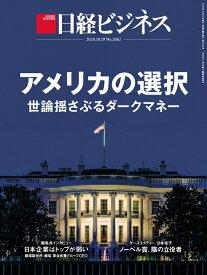 日経ビジネス 2020年10/19号 [雑誌]