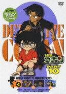 名探偵コナン PART 10 vol.4