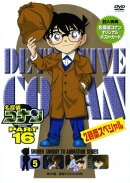 名探偵コナン16 (5)