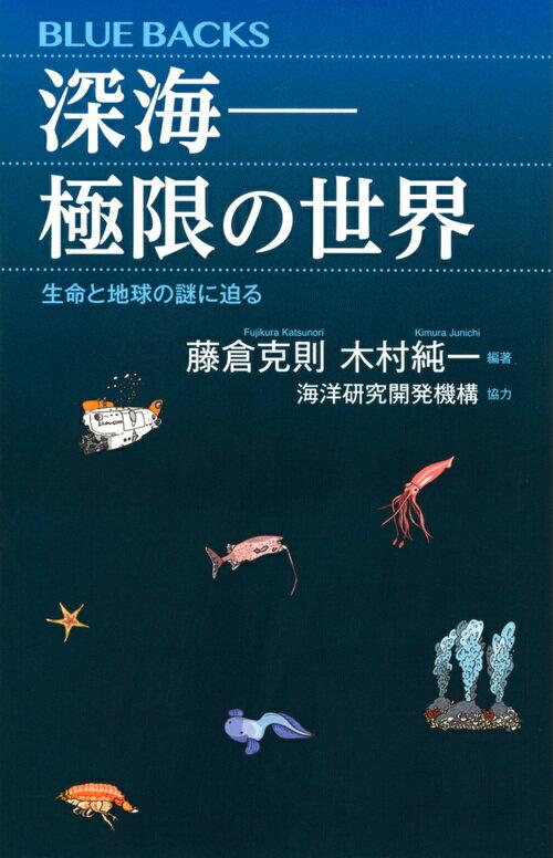 深海ーー極限の世界 生命と地球の謎に迫る (ブルーバックス) [ 藤倉 克則 ]