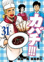 カバチ!!!-カバチタレ!3-(31) (モーニング KC) [ 田島 隆 ]