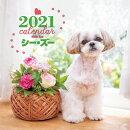 2021年 大判カレンダー シー・ズー