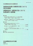 日本国際経済法学会年報第28号