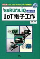 「sakura.io」ではじめるIoT電子工作