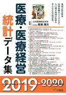 医療・医療経営統計データ集(2019-2020年版)