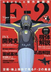 日本が生んだ傑作戦闘機F-2 Viper Zero (EIWA MOOK)