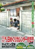 からかい上手の高木さん(10)特装版 ([特装版コミック] ゲッサン少年サンデーコミックススペシャル)