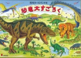 恐竜大すごろく ([バラエティ]) [ 黒川みつひろ ]