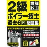 詳解2級ボイラー技士過去6回問題集(20年版)