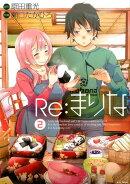 Re:まりな(2)