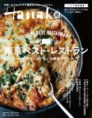 東京ベスト・レストラン