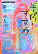 福沢諭吉「学問のすすめ」 ビギナーズ 日本の思想