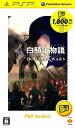 白騎士物語 -episode.portable- ドグマ・ウォーズ PSP the Best