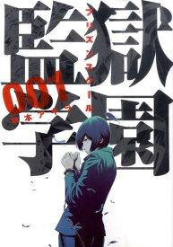 監獄学園(1) (ヤンマガKCスペシャル) [ 平本アキラ ]