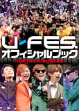 U-FES.オフィシャルブック~TOKYO&YOKOHAMA~
