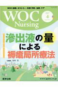 WOC Nursing(Vol.5No.4(2017)