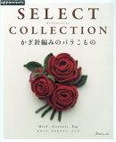 SELECT COLLECTION セレクトコレクション かぎ針編みのバラこもの