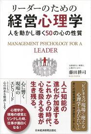 リーダーのための経営心理学 人を動かし導く50の心の性質 [ 藤田耕司 ]