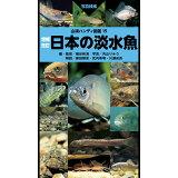 日本の淡水魚増補改訂 (山溪ハンディ図鑑)