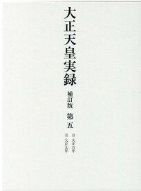 大正天皇実録 補訂版 第五 大正五年〜大正九年 [ 宮内省図書寮 ]