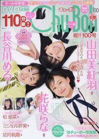 Chu→Boh(vol.100) 特集:「君は1000%」〜完璧なピュアの、10倍の純情をもっ (RKムック)