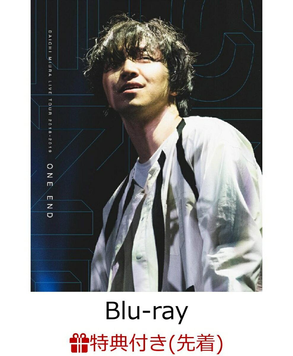 【先着特典】DAICHI MIURA LIVE TOUR ONE END in 大阪城ホール(スマプラ対応)(B3サイズ ポスター付き)【Blu-ray】 [ 三浦大知 ]