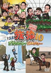 東野・岡村の旅猿10 プライベートでごめんなさい…スペシャルお買得版
