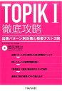 TOPIK1徹底攻略 出題パターン別対策と模擬テスト3回 [ オ・ユンジョン ]
