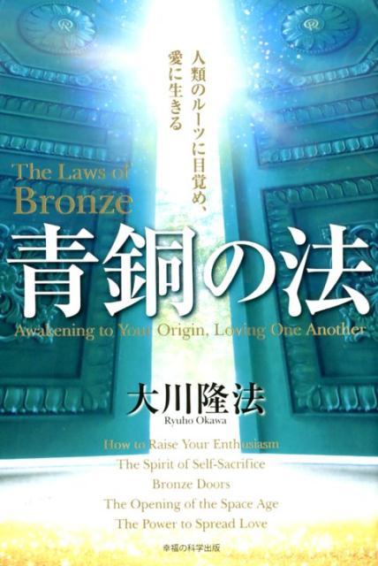 青銅の法 人類のルーツに目覚め、愛に生きる (OR BOOKS) [ 大川隆法 ]