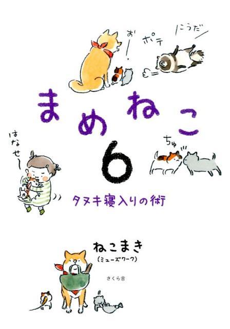 まめねこ(6) タヌキ寝入りの術 [ ねこまき ]