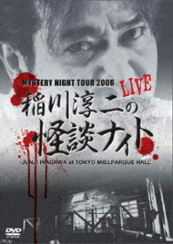 MYSTERY NIGHT TOUR 2008 稲川淳二の怪談ナイト ライブ盤 [ 稲川淳二 ]