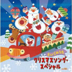 クリスマスソング・スペシャル えいごのうた [ (童謡/唱歌) ]