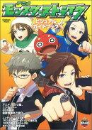アニメ「モンスターストライク」ビジュアルガイドブック