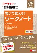 2019年版U-CANの介護福祉士 書いて覚える!ワークノート