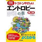 トコトンやさしいエントロピーの本第2版 (B&Tブックス 今日からモノ知りシリーズ)