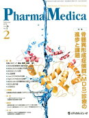 Pharma Medica(Vol.36 No.2(201)