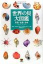世界の貝大図鑑 形態・生態・分布 [ M.G.ハラセウィッチ ]