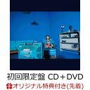 【楽天ブックス限定先着特典】濡れゆく私小説 (初回限定盤 CD+DVD) (indigo la Endオリジナルノート付き) [ indigo l…