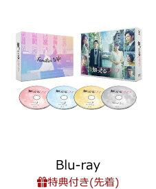 【先着特典】知ってるワイフ Blu-ray BOX【Blu-ray】(B6クリアファイル) [ 大倉忠義 ]