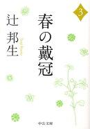春の戴冠(3)