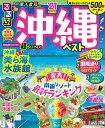 るるぶ沖縄ベスト'21 超ちいサイズ (るるぶ情報版地域小型)