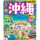るるぶ沖縄ベスト超ちいサイズ('21) (るるぶ情報版)