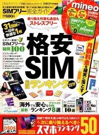 SIMフリー完全ガイド (100%ムックシリーズ 完全ガイドシリーズ/家電批評特別編集)