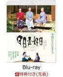 【先着特典】日日是好日(オリジナル一筆箋付き)【Blu-ray】