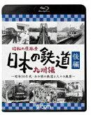 昭和の原風景 日本の鉄道 九州編 後編 〜昭和30年代・あの頃の鉄道と人々の風景〜【Blu-ray】