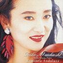 アンダルシアのロマンス