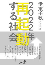 2022年 再起動する社会 (Speedy Books) [ 伊東 千秋 ]