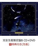 【先着特典】Moon さよならを教えて (完全生産限定盤B CD+DVD) (A5クリアファイル付き)