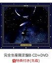 【先着特典】Moon さよならを教えて (完全生産限定盤B CD+DVD) (A5クリアファイル付き) [ BUCK-TICK ]