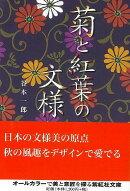 【バーゲン本】菊と紅葉の文様ー紫紅社文庫
